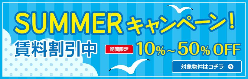 SUMMERキャンペーン!賃料割引中 期間限定10%~50%OFF